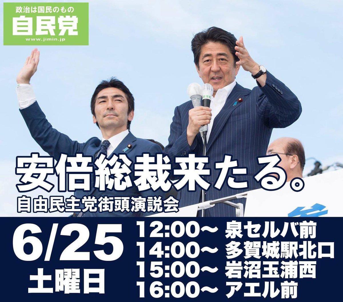熊谷事務所スタッフです。いよいよ本日安倍首相が来仙します!自由民主党街頭演説会を開催いたします。みなさまぜひご参加ください❗️ #熊谷大 #宮城 #東北 #自民党 #この道を力強く前へ https://t.co/o4SinFzxux