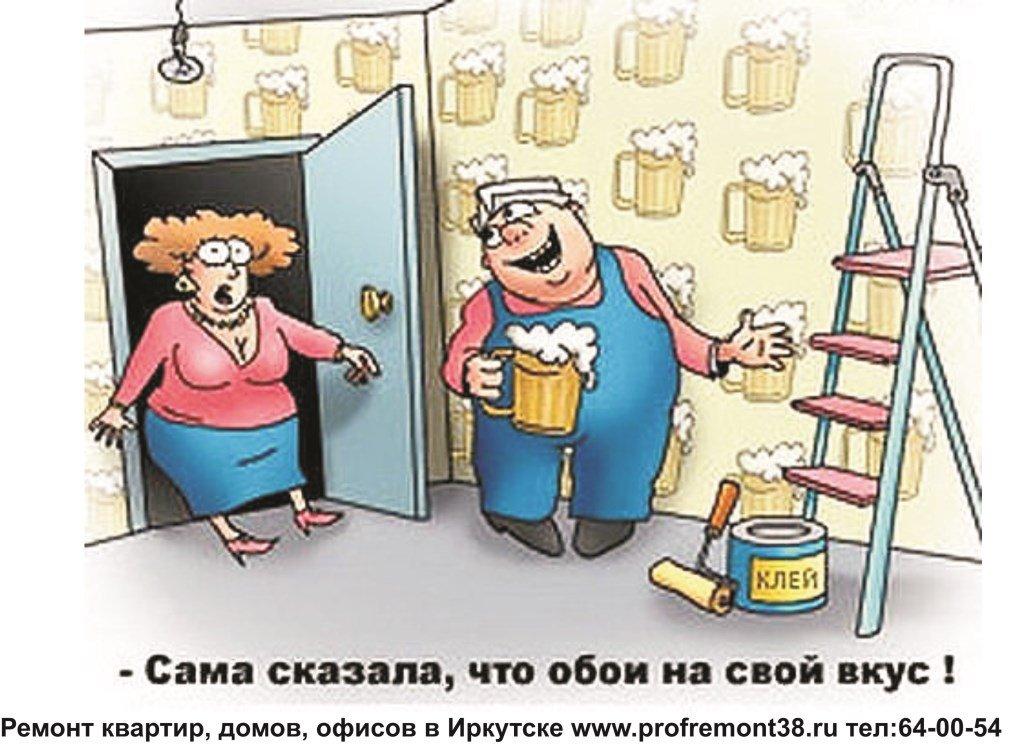 Картинки, ремонт квартиры открытка