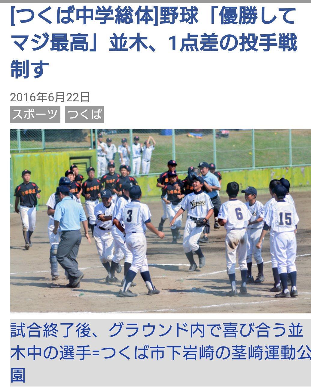 つくば・土浦の2チームが初戦突破 県選抜中学野球 …