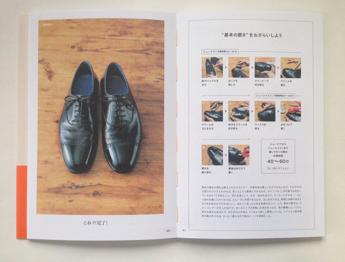 長谷川 靴 磨き