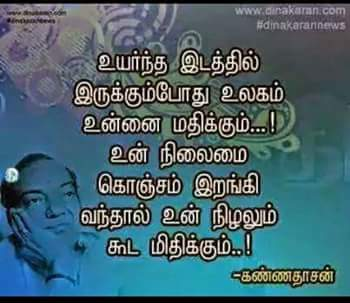 Akash Ak On Twitter Tamil Motivational Quotes Kannadasan Ayya