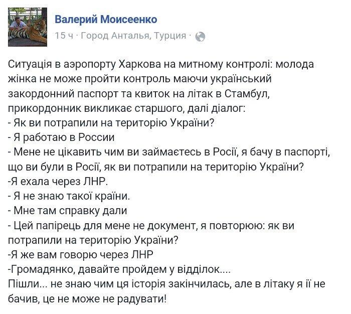 """Часть разыскиваемых ГПУ бойцов """"Правого сектора"""", участников перестрелки в Мукачево, погибли в АТО, - Скоропадский - Цензор.НЕТ 5358"""