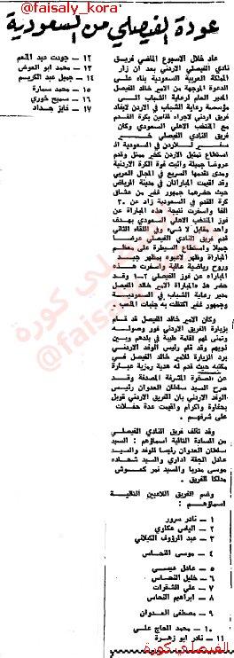 Thumbnail for زيارة النادي الفيصلي للمملكة العربية السعودية عام 1970م