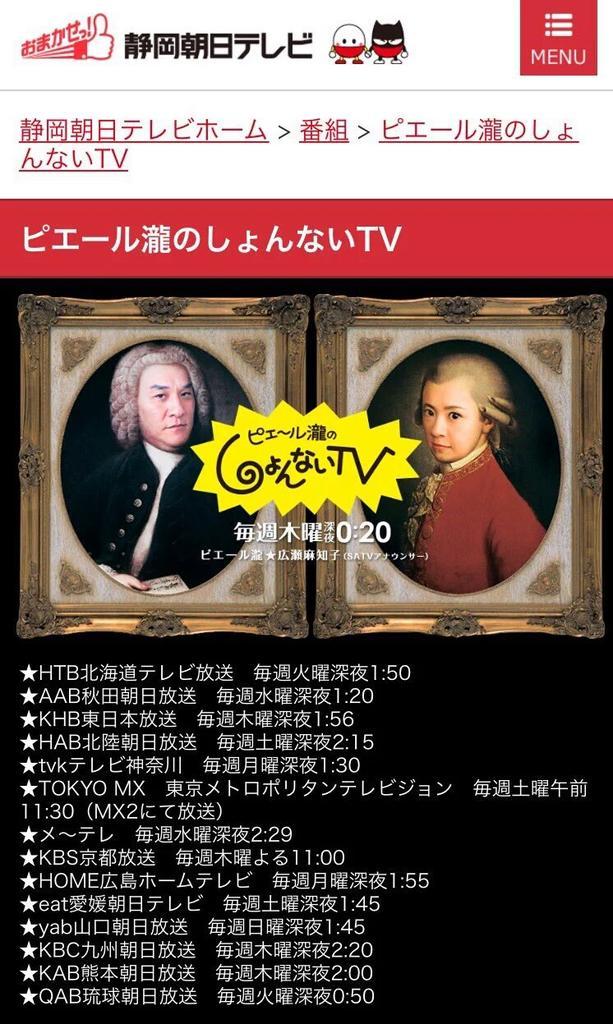 【お知らせ★】  6月30日!静岡朝日放送さんにて 『しょんないTV』オンエア予定です