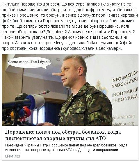 """Часть разыскиваемых ГПУ бойцов """"Правого сектора"""", участников перестрелки в Мукачево, погибли в АТО, - Скоропадский - Цензор.НЕТ 3110"""