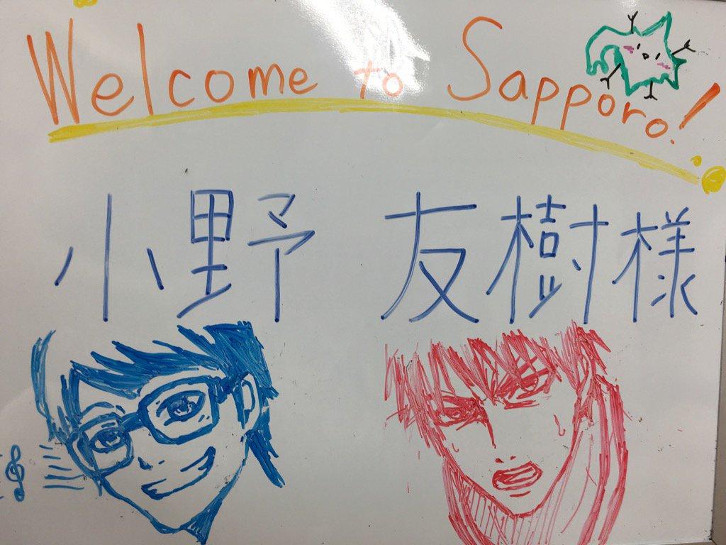 パーティーマン2全国ツアーin札幌、終了!ツ↑アー↓始まる前は、10箇所はなかなかハードだなと思ってたけど、もう折り返しだ…!みんなの前で歌うのは楽しいね!会いに来てくれて、ほんとありがとさん(^^ゞ #パーティーマン pic.twitter.com/F6DIPeQmKH