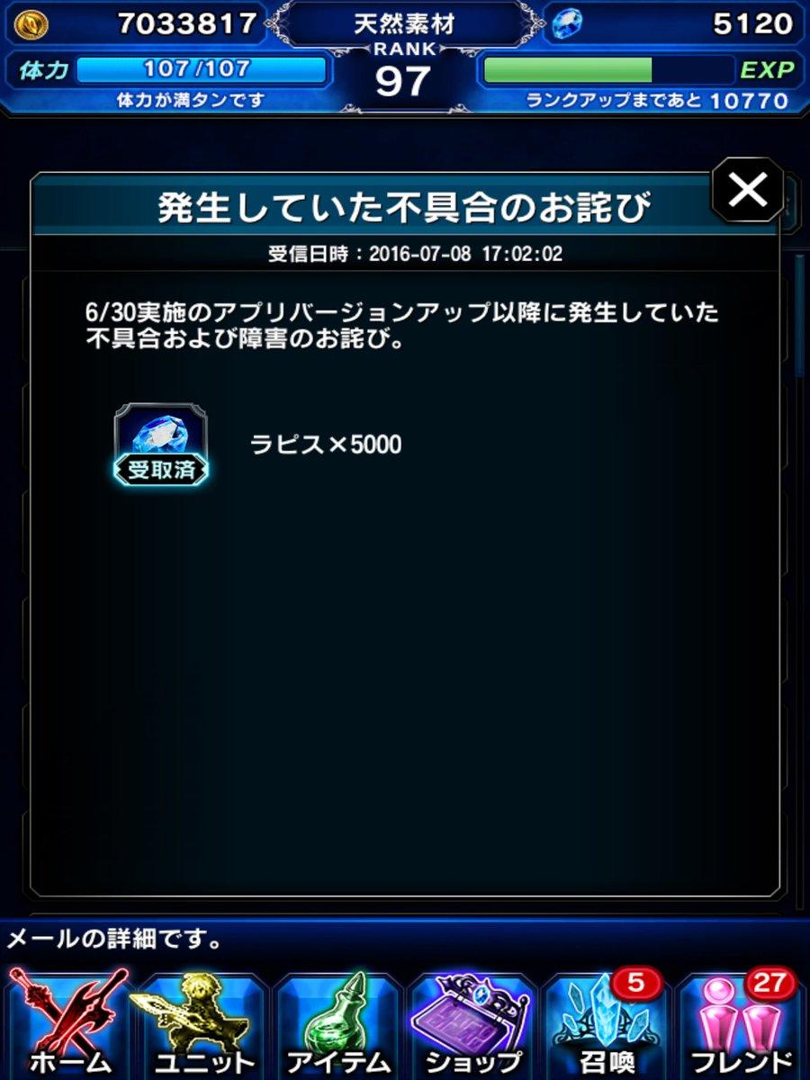 【FFBE】詫びラピスが5000個配布!?さすが神野Pてのひらクルクルしてしまうわ!!【ブレイブエクスヴィアス】