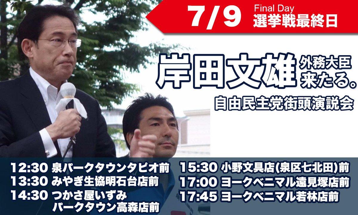 選挙戦も残り1日となりました。最終日の7月9日は岸田外務大臣がくまがい大の戦いを最後まで支援するために来県いたします。みなさまくまがい大の訴えをお聞きください。#くまがい大 #熊谷大 #宮城 #東北 #自民党 #この道を力強く前へ https://t.co/Pm7Hn0TPFa