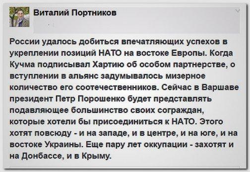 Варшавский саммит имеет все шансы стать неординарным событием в новейшей истории НАТО, - МИД Украины - Цензор.НЕТ 8236