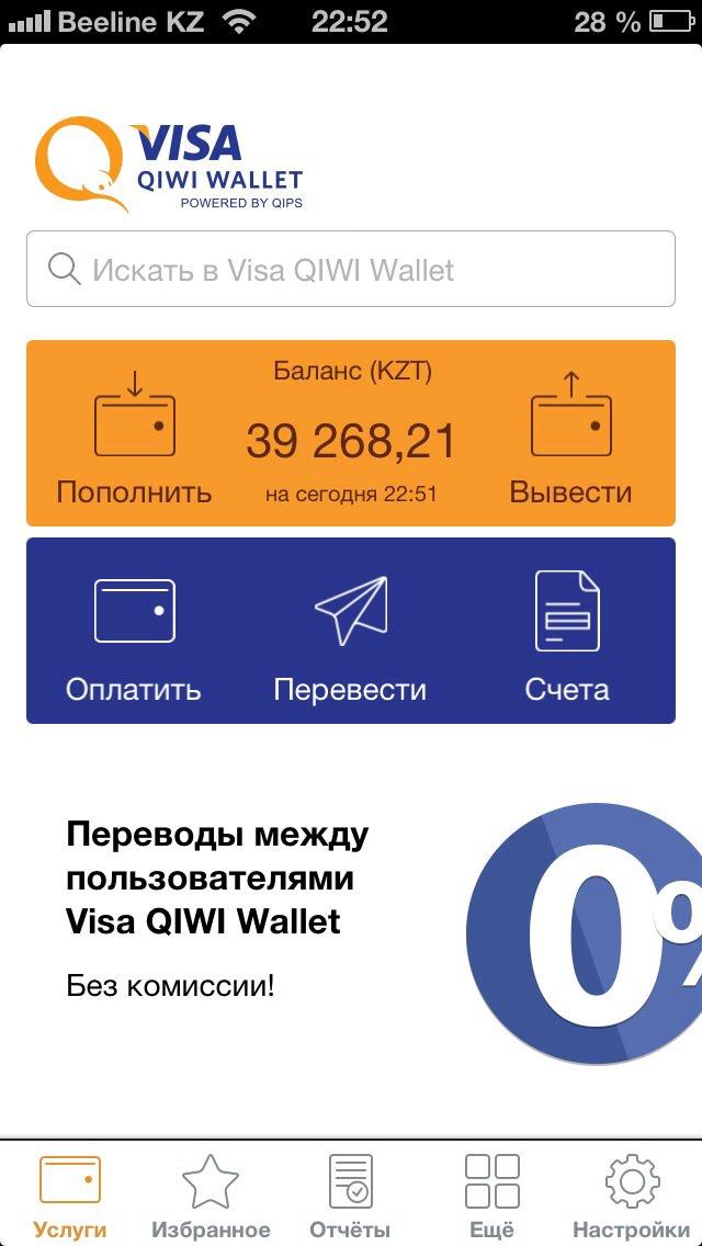 катер, картинка с киви чтоб на счету лежало 1050 рублей остальные точки сведены