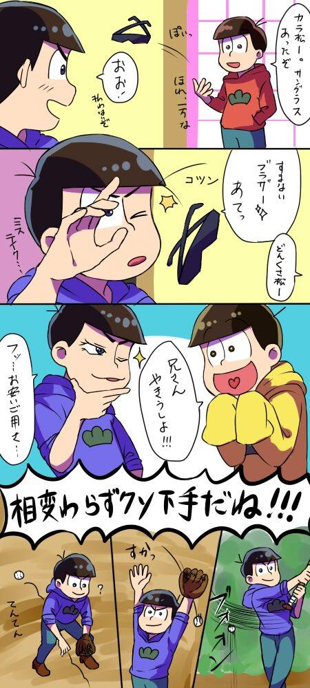 【漫画】次男はどんくさくて可愛い(おそ松さん)