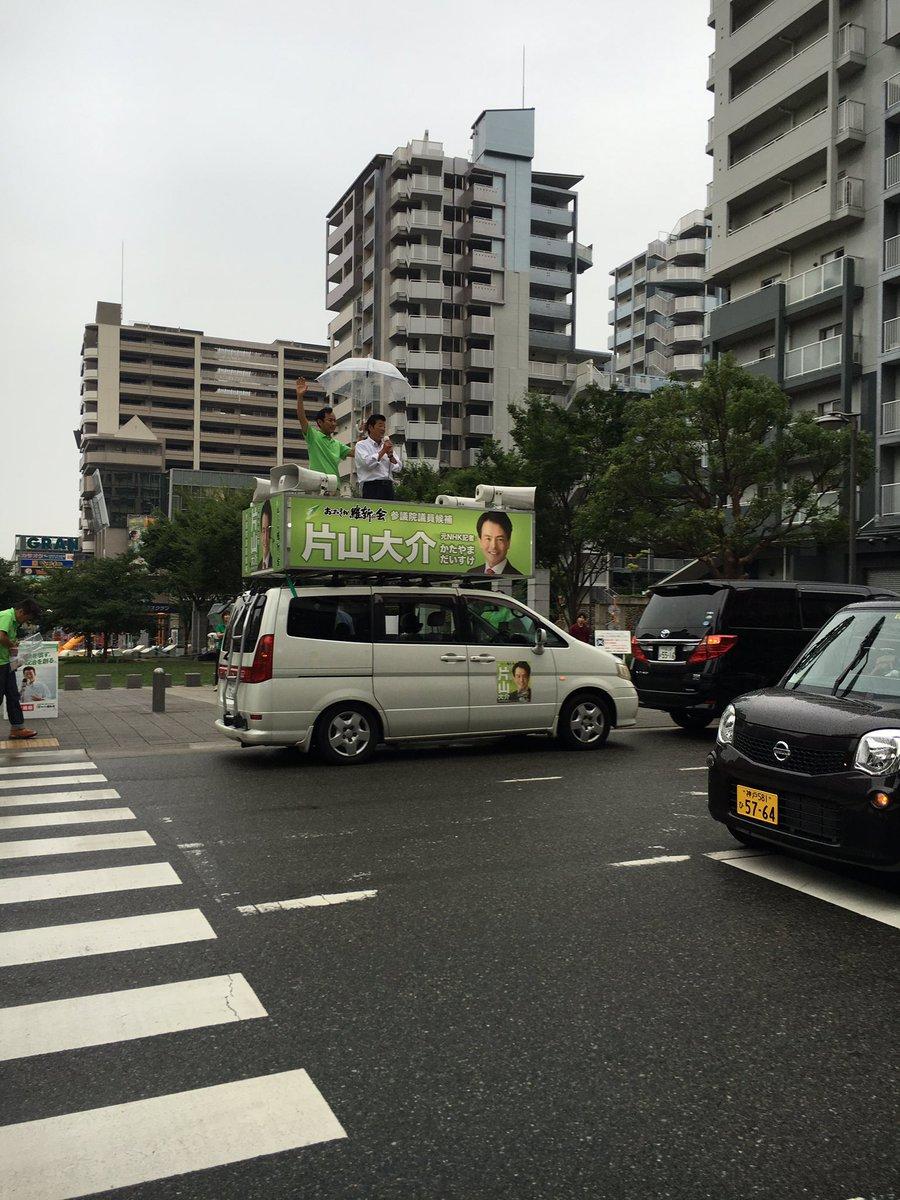 今日は雨の中、松井代表が兵庫県入りされ、維新の改革について演説。  残すところ後1日となりました。  片山大介候補をどうぞよろしくお願い致します。 https://t.co/xR1vvbO3qW