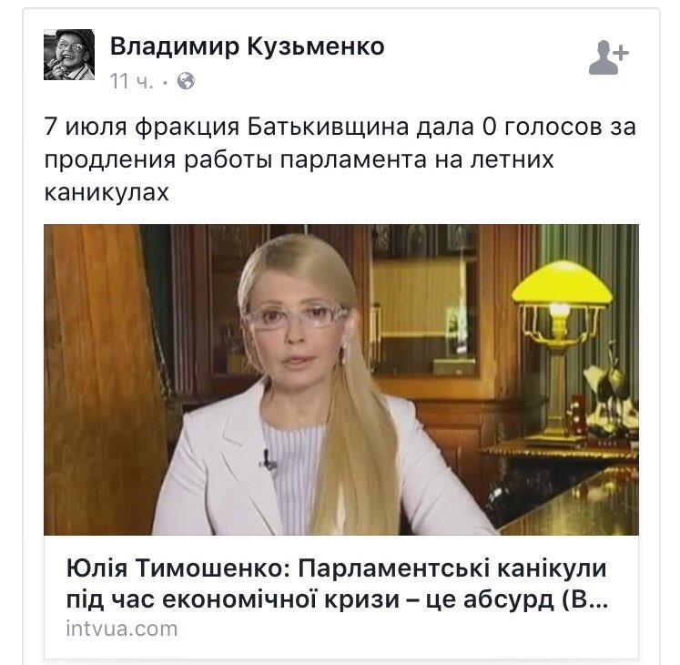 Рада разошлась до сентября, на следующей неделе заседания будут формальными, - Лещенко - Цензор.НЕТ 7606