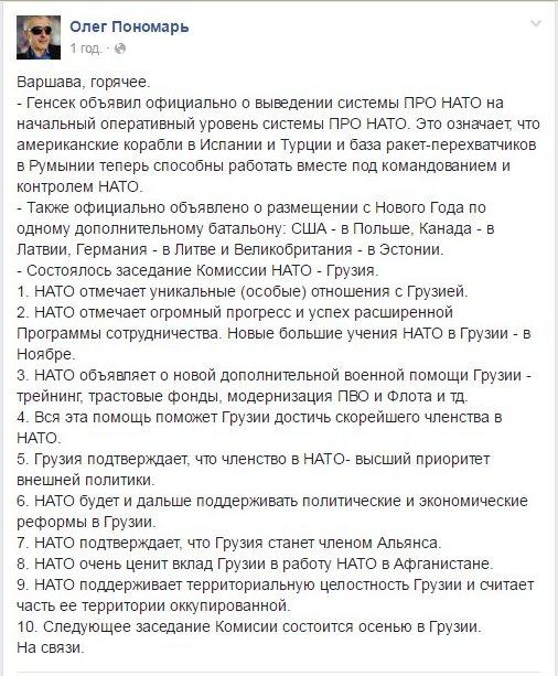 """Сегодня состоится заседание комиссии """"Украина-НАТО"""" в рамках Варшавского саммита - Цензор.НЕТ 2585"""