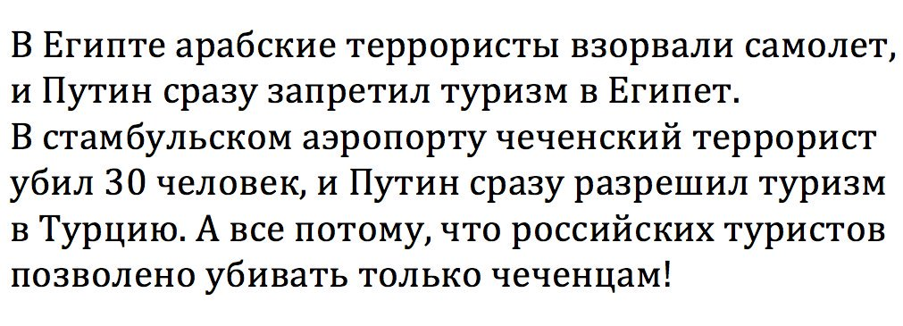 Медведев распорядился возобновить чартеры в Турцию - Цензор.НЕТ 3865