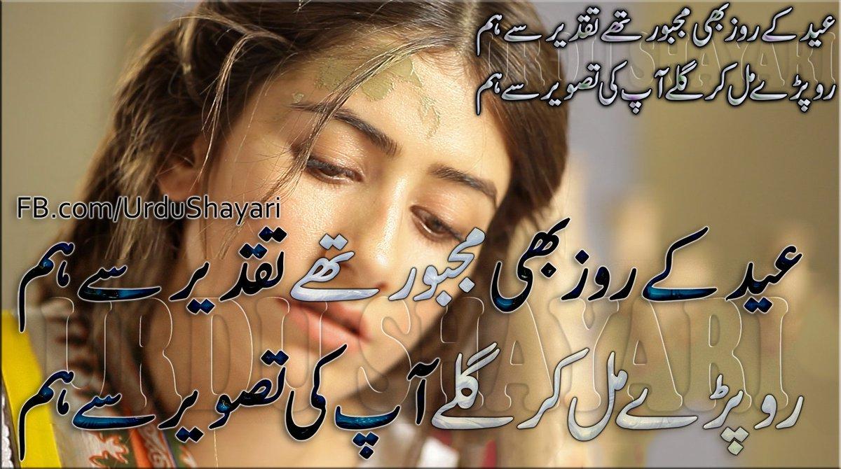 Urdu shayari on twitter eid kaysi guzri ap ki friend eid mubarak urdu shayari on twitter eid kaysi guzri ap ki friend eid mubarak shayari urdushayari m4hsunfo
