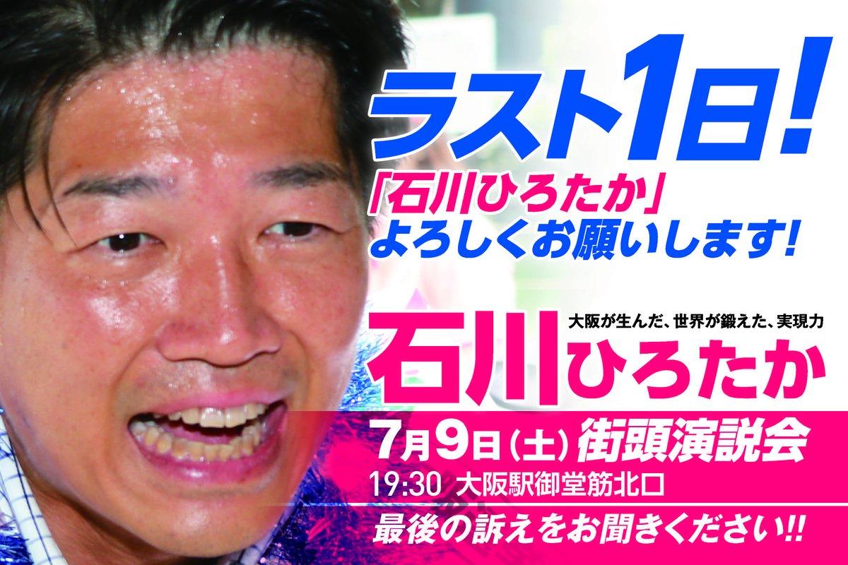 いよいよ選挙戦最終日! 最後の最後まで、どうか石川への力強いご支援を 何卒、よろしくお願いします! #大阪選挙区 #石川ひろたか https://t.co/JUuYSJWC2X