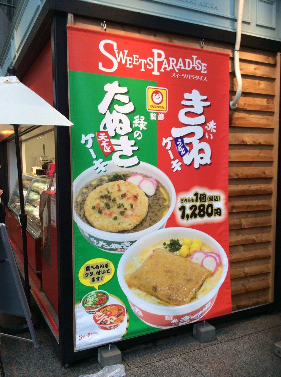 ヨドバシ1Fの期間店舗に新しいスイーツの店が出来たと聞いて見に来てみたんだけど……、??!? #akiba pic.twitter.com/khnCOBUsLR