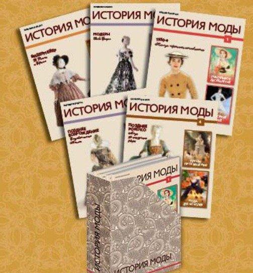 История моды журнал скачать бесплатно