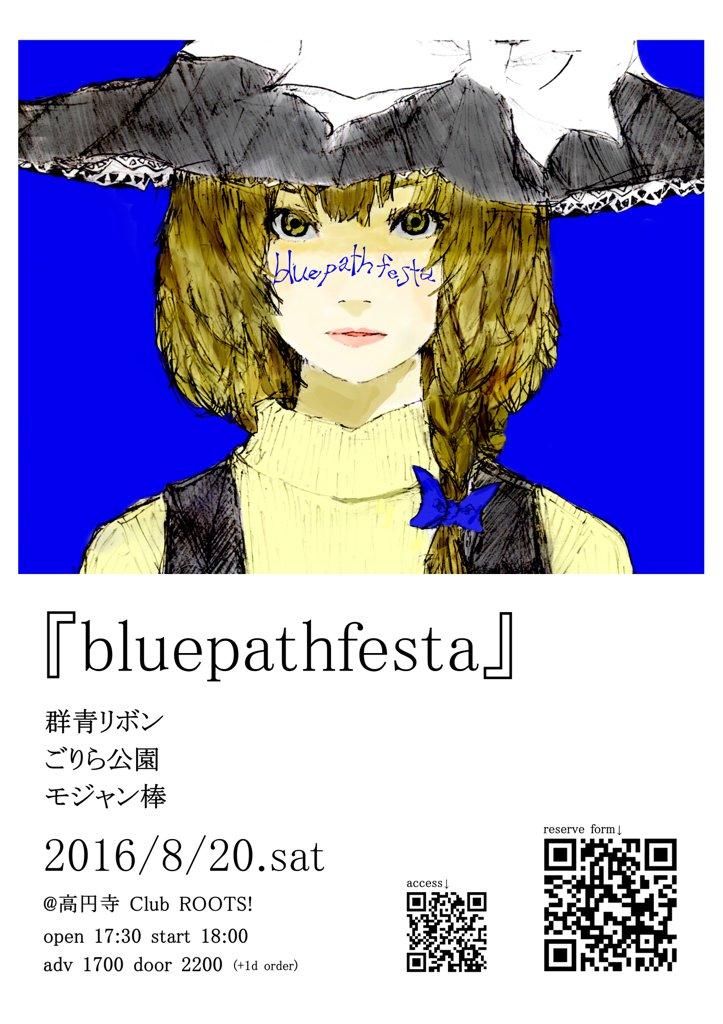 """ちろっと出ますのでよろしゃ  『bluepathfesta』 2016/8/20(土)  ごりら公園 モジャン棒 群青リボン  取り置き等は以下へ https://t.co/Go740FnF11 https://t.co/Sfa2bv4xea"""""""