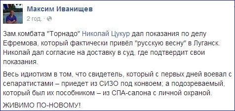 СБУ на Луганщине задержала разработчика сайта с антиукраинской пропагандой - Цензор.НЕТ 3886