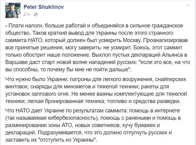 """""""Саакашвили истерит из-за своих провалов, коррупции окружения и """"договорняков"""" с олигархами Януковича"""", - Мартыненко - Цензор.НЕТ 5330"""