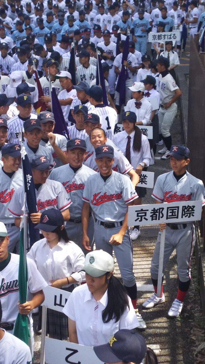 国際 高校 京都