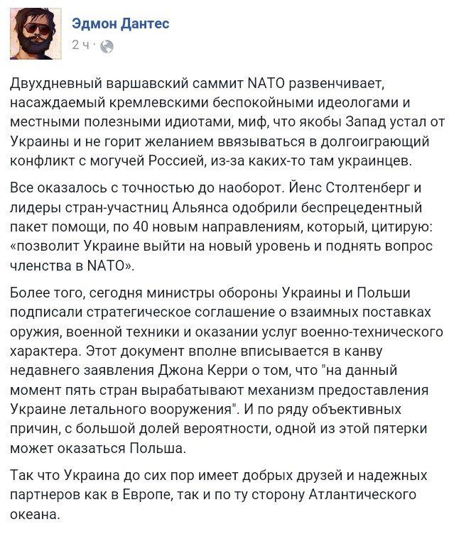 Молдова на саммите НАТО потребовала вывести с территории страны войска и вооружения РФ - Цензор.НЕТ 8562