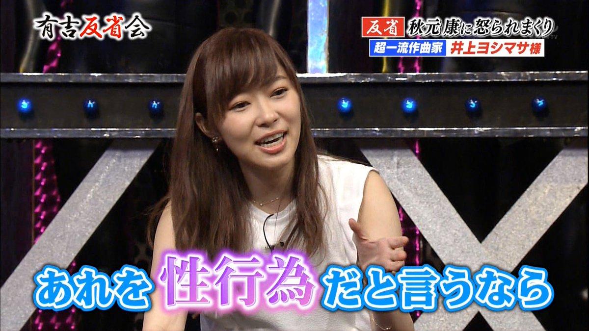 """マーくん on Twitter: """"#有吉反..."""