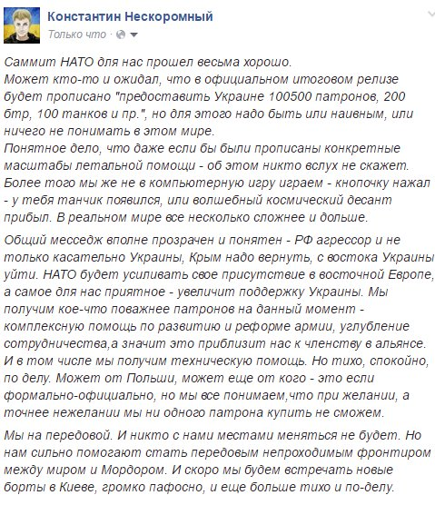 Молдова на саммите НАТО потребовала вывести с территории страны войска и вооружения РФ - Цензор.НЕТ 2252