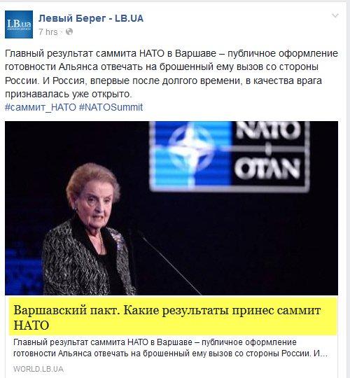 Молдова на саммите НАТО потребовала вывести с территории страны войска и вооружения РФ - Цензор.НЕТ 5141