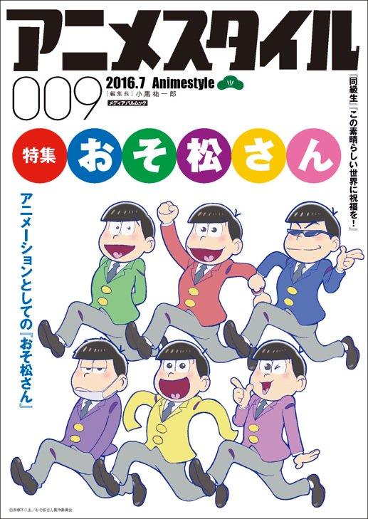 【告知】「アニメスタイル009」は7月14日発売予定。巻頭特集は『おそ松さん』。他の特集は『同級生』等々。お楽しみに! https://t.co/Q00XyeBzIF https://t.co/iqVi4hjsUS
