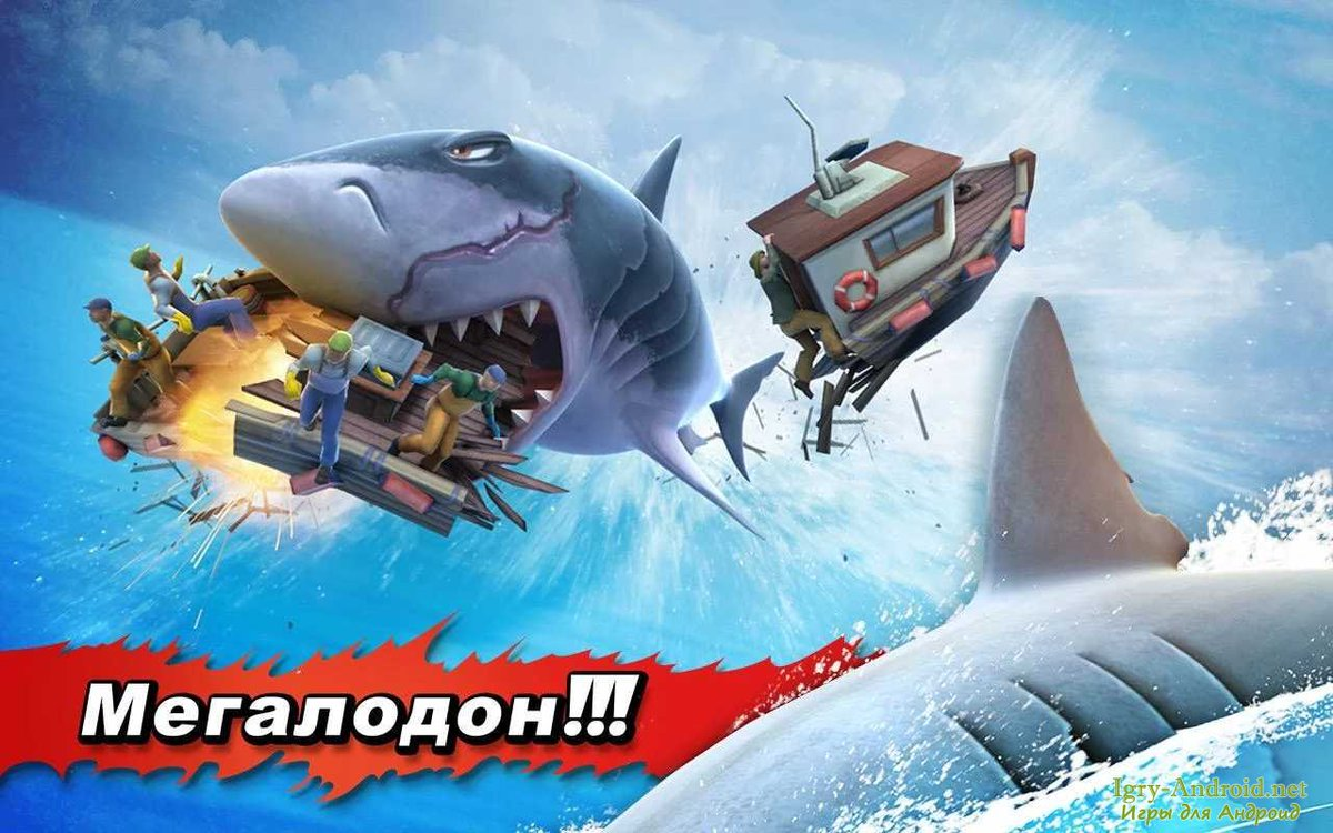 hungry shark evolution на андроид