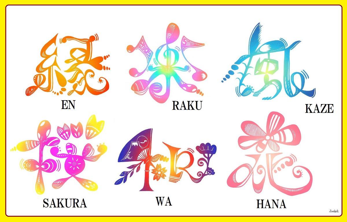 """望月としあき on twitter: """"#漢字 #アート #文字 #デザイン #カラフル"""
