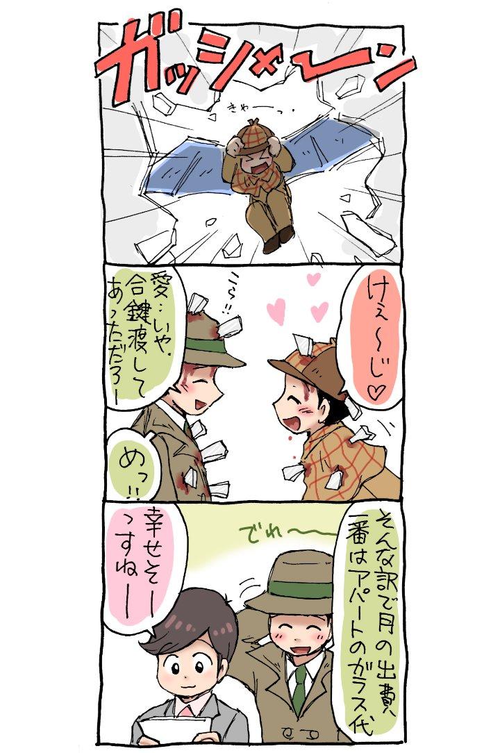 へそうぉのチョロさん来てくれた記念漫画 警なご?