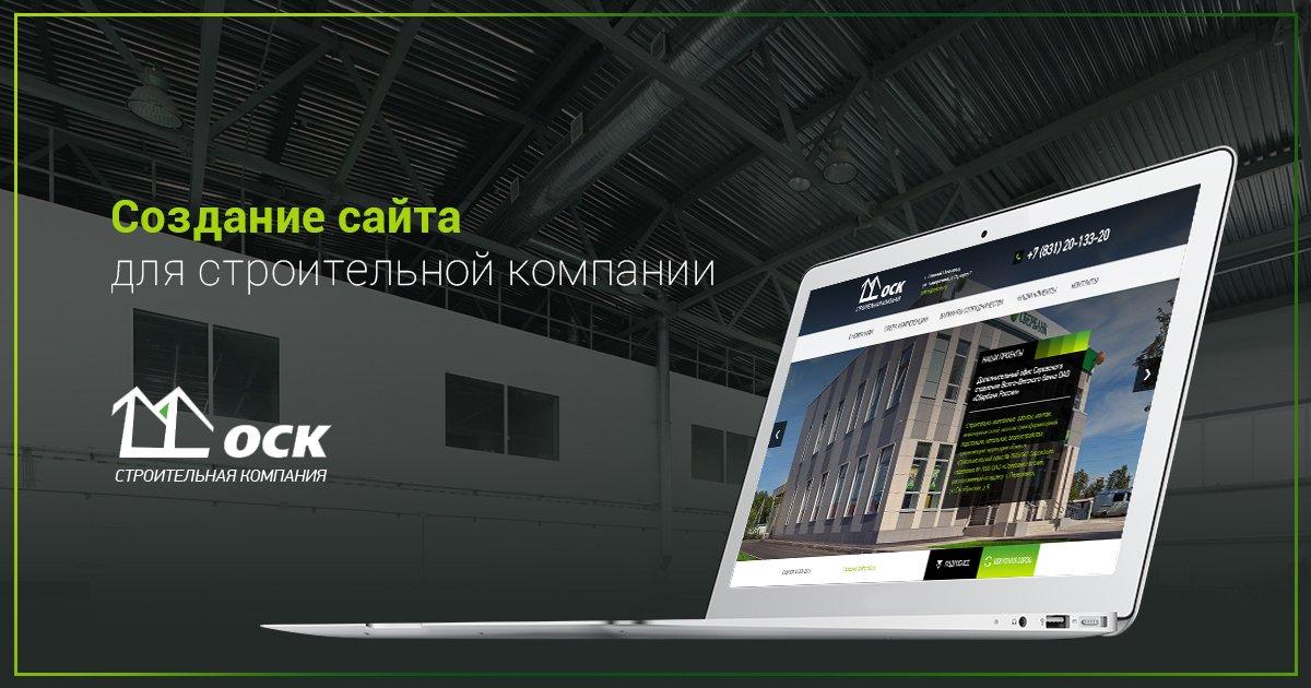 Создание сайтов магазинов создание сайта строительной компании регистрация в интернет-каталогах