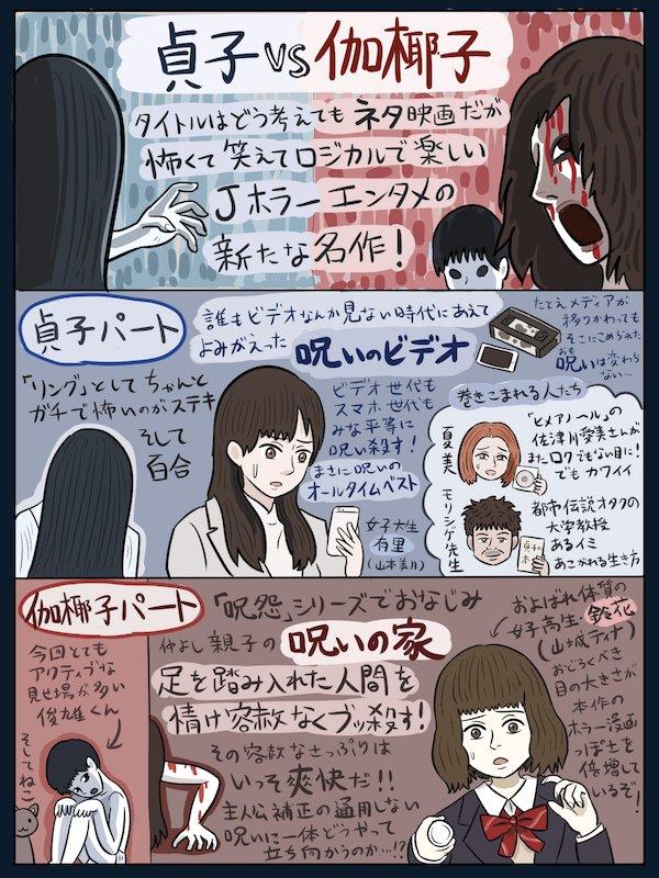 『貞子vs伽椰子』がマジで面白かったので紹介マンガを描きました(致命的なネタバレはしてない…はず)。基本ホラーだけど笑いやサスペンスや百合といった要素もある楽しいエンタメなので、「ホラーだけは勘弁な」って人も是非トライしてみては…!
