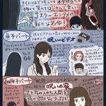 こんな書かれ方してたら見たくなるw「貞子vs伽椰子」で笑えるってホントかよ!