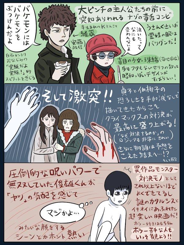 こんな書かれ方してたら見たくなるw「貞子vs伽椰子」で笑えるってホントかよwww