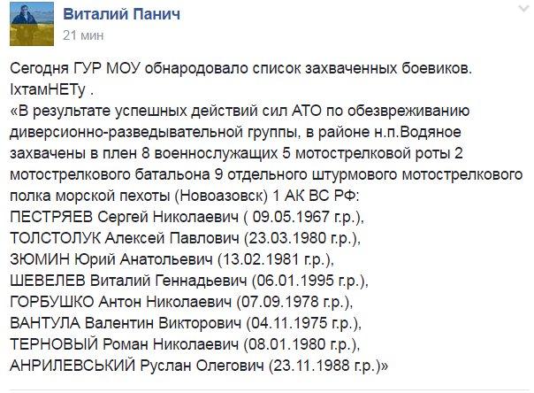 Захваченные в плен боевики готовились к штурму Водяного, - штаб АТО - Цензор.НЕТ 429