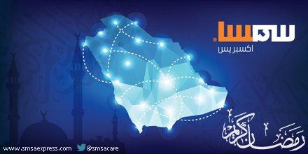 Smsa Express บนทว ตเตอร للتعرف على أوقات عمل فروع سمسا خلال شهر رمضان يرجى زيارة الرابط التالي Https T Co Jumzl9t0mn