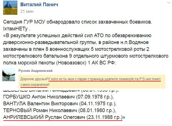 Захваченные в плен боевики готовились к штурму Водяного, - штаб АТО - Цензор.НЕТ 6401