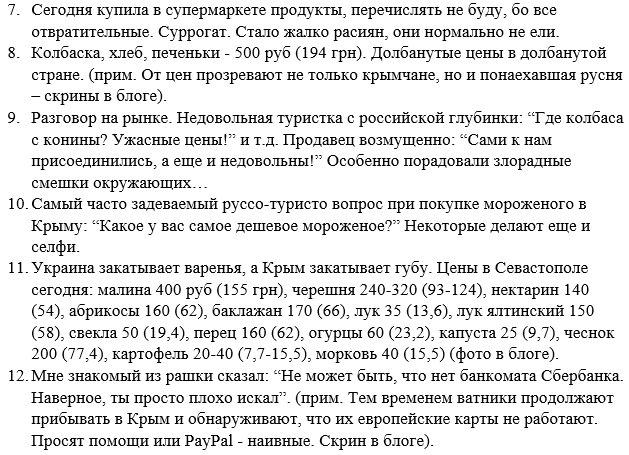 Пассажиро-транспортный поток в оккупированный Крым в июне уменьшился почти вдвое, - Госпогранслужба - Цензор.НЕТ 6231
