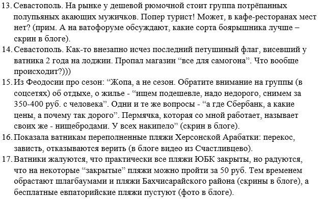 Пассажиро-транспортный поток в оккупированный Крым в июне уменьшился почти вдвое, - Госпогранслужба - Цензор.НЕТ 1279