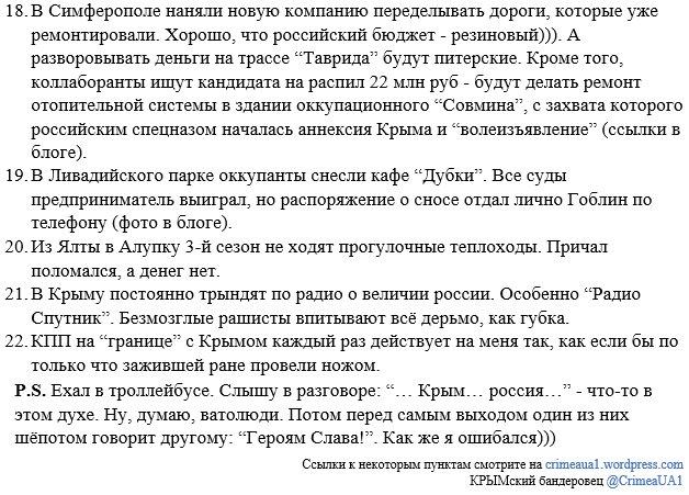 Пассажиро-транспортный поток в оккупированный Крым в июне уменьшился почти вдвое, - Госпогранслужба - Цензор.НЕТ 2204