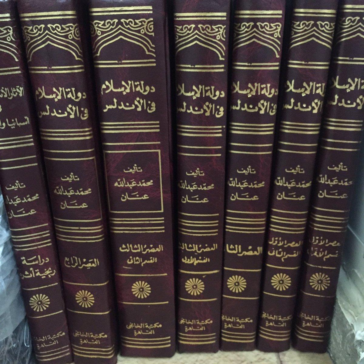 محمد الرشيد On Twitter لمن أحب الإطلاع على تاريخ الأندلس
