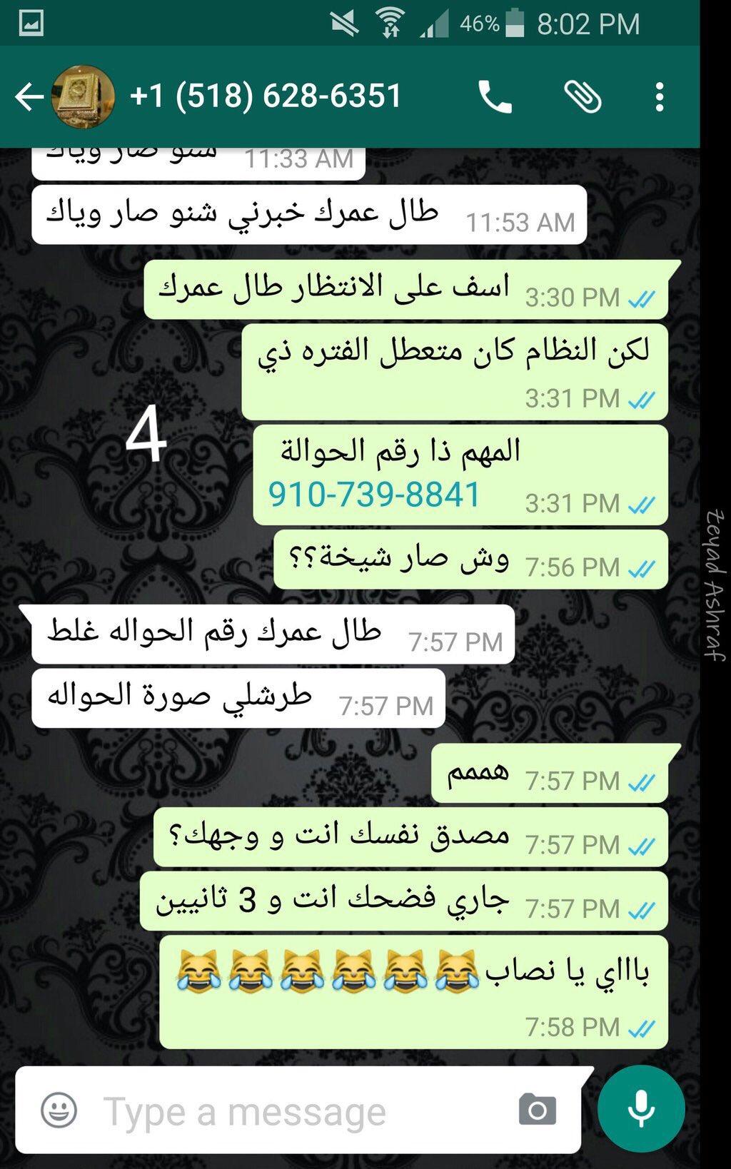 فيصل القويز בטוויטר 9 6 نصاب جديد طحنا عليه اليوم خالد حسن خليل الزعبي أو ساره آل ثاني الاردن اربد تلفون 00962780804953