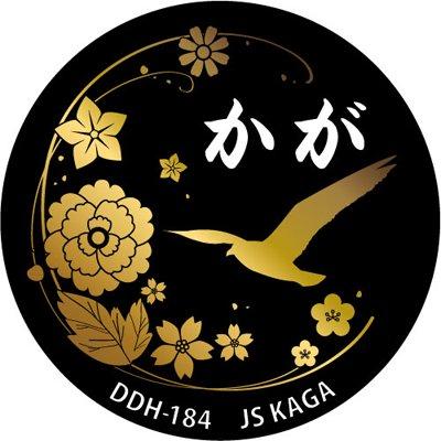 護衛艦「かが」ロゴマーク決定 https://t.co/kGdhoK92av 【加賀藩の名産である金箔や加賀友禅をイメージした華やかな意匠で国内外で活躍する護衛艦としての日本らしさを強調しました。】  そう!そういうのがいいんだよ! https://t.co/ME9XktNHdf