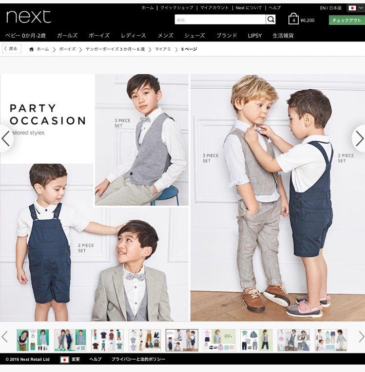 友達からnextの子供服を勧められてサイトを見てたら、イケメンショタモデルくんたちが絡んでいて色んな意味で良いブランドを教えてもらいました https://t.co/GtSwM6v8Fp https://t.co/BQjdUFLIQ3