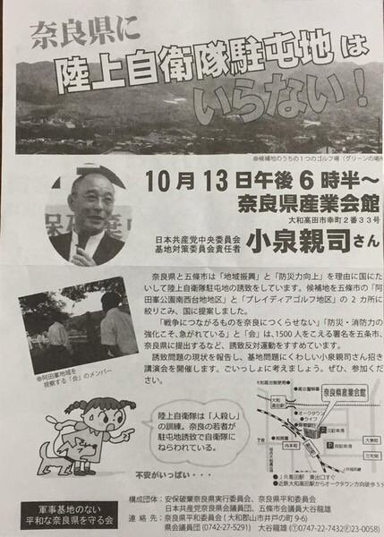 奈良の推しメンの子に悪いが、  奈良「も」腐ってる!  【画像】日本共産党のチラシ「陸上自衛隊は人殺しの訓練。若者が駐屯地誘致で自衛隊に狙われている」 - 保守速報 https://t.co/OBgQHEa29m https://t.co/HGSiVA34Tb